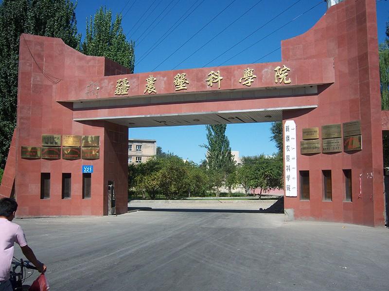 新疆农垦科学院项目