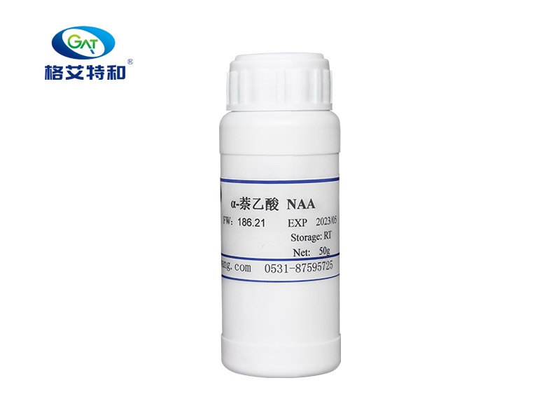 萘乙酸NAA