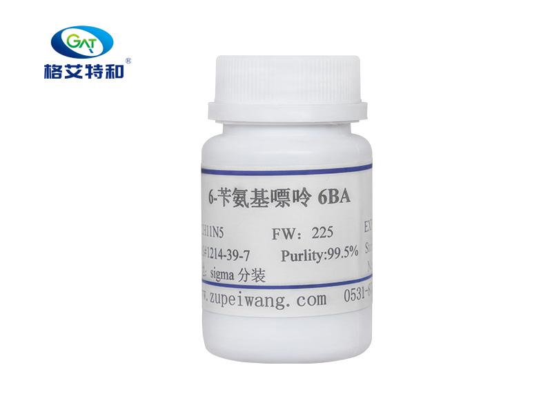 6-苄氨基嘌呤(6BA)